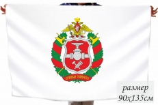Флаг Службы горючего фото