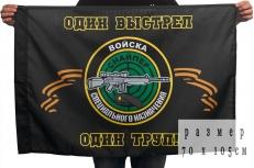Флаг «Снайпер – Черные Береты» 70x105 см фото