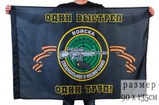 Флаг Снайпер «Черные Береты» фото