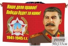 """Флаг """"Сталин"""" Наше дело правое! Победа будет за нами! фото"""