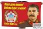 """Флаг """"Сталин"""" Наше дело правое! Победа будет за нами! фотография"""