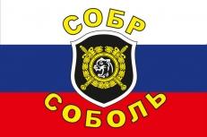 """Флаг СОБР """"Соболь"""" фото"""