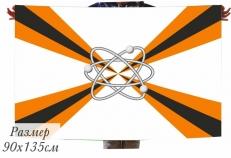Двухсторонний флаг Войск ядерного обеспечения фото