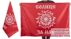 Двухсторонний флаг «Солнце за нас» фото