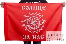 Флаг «Солнце за нас» 70x105 см фото
