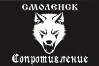 """Флаг """"Сопротивление"""" Смоленск"""