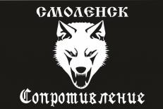 """Флаг """"Сопротивление"""" Смоленск фото"""