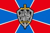 "Флаг Спецназа ФСБ РОСН ""ГРАД"""
