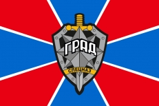 """Флаг Спецназа ФСБ РОСН """"ГРАД"""" фото"""