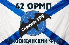 "Флаг ""Спецназ ГРУ"" 42 ОРМП Тихоокеанский Флот фото"
