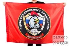 """Флаг Спецназа ВВ """"17 ОСН Эдельвейс"""" фото"""