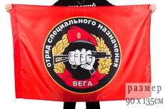 """Флаг Спецназа ВВ 20 ОСН """"Вега"""" фото"""