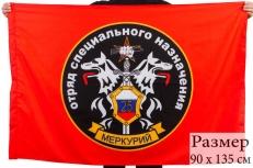 """Флаг Спецназа ВВ """"25 ОСН Меркурий"""" фото"""