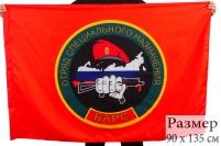 """Флаг Спецназа ВВ """"26 ОСН"""""""