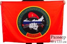 """Флаг Спецназа ВВ """"26 ОСН"""" фото"""