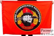 Флаг Спецназа ВВ 33 ОСН Пересвет фото