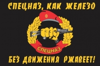 "Флаг ""Спецназ ВВ"" ""Спецназ, как железо - без движения ржавеет!"""