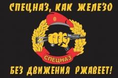 """Флаг """"Спецназ ВВ"""" """"Спецназ, как железо - без движения ржавеет!"""" фото"""