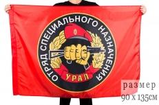 """Флаг Спецназа ВВ """"12 ОСН Урал"""" фото"""