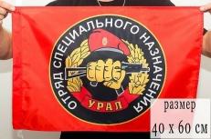 """Флаг Спецназа ВВ """"12 ОСН Урал"""" 40х60 см фото"""