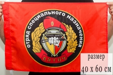 Флаг Спецназа ВВ 15 ОСН Вятич 40x60 см фото