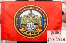 """Флаг Спецназа ВВ """"16 ОСН Скиф"""" 40x60 см фото"""