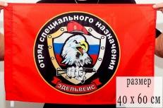 """Флаг Спецназа ВВ """"17 ОСН Эдельвейс"""" 40x60 см фото"""