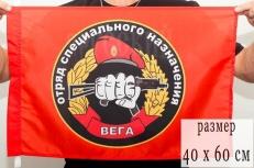 """Флаг Спецназа ВВ 20 ОСН """"Вега"""" 40х60 см фото"""