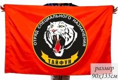 """Флаг Спецназа ВВ """"21 ОСН Тайфун"""" фото"""