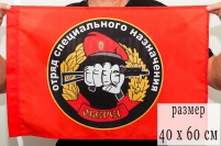 Флаг Спецназа ВВ 23 ОСН Оберег (Мечел) 40x60 см