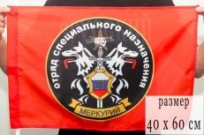 """Флаг Спецназа ВВ """"25 ОСН Меркурий"""" 40х60 см фото"""
