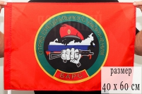 "Флаг Спецназа ВВ ""26 ОСН Барс"" 40x60 см"