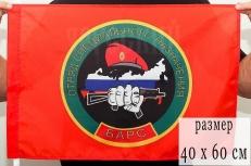 """Флаг Спецназа ВВ """"26 ОСН Барс"""" 40x60 см фото"""