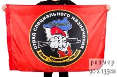 """Флаг Спецназа ВВ """"27 ОСН Кузбасс"""" фото"""