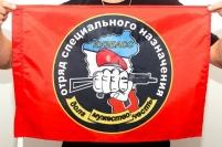 "Флаг Спецназа ВВ ""27 ОСН Кузбасс"" 40x60 см"