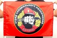 "Флаг Спецназа ВВ ""28 ОСН Ратник"" 40x60 см"