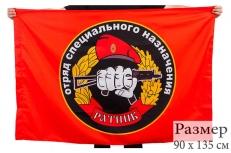 """Флаг Спецназа ВВ """"28 ОСН Ратник"""" фото"""
