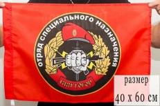 Флаг Спецназа ВВ 30 ОСН Святогор 40х60 фото