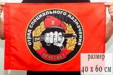 Флаг Спецназа ВВ 33 ОСН Пересвет 40х60 см фото