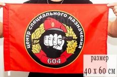 "Флаг Спецназа ВВ ""604 ЦСН"" 40х60 см фото"
