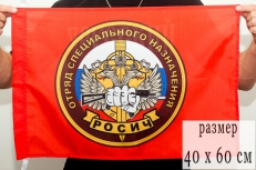 """Флаг Спецназа ВВ """"7 ОСН Росич"""" 40х60 см фото"""