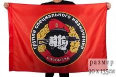 """Флаг Спецназа ВВ """"Группа специального назначения Росомаха"""" фото"""
