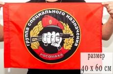 """Флаг Спецназа ВВ """"Группа специального назначения Росомаха"""" 40х60 см фото"""