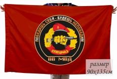 Флаг Спецназа ВВ МВД фото