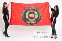 """Флаг спецназа ВВ """"Победишь себя - будешь непобедим"""" 140x210"""