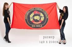 "Флаг спецназа ВВ ""Победишь себя - будешь непобедим"" 140x210 фото"