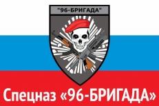 Флаг Спецназ «96-БРИГАДА» фото