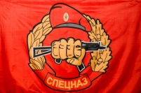 "Флаг ""Спецназ ВВ"""