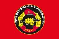 """Флаг Спецназа ВВ 29 ОСН """"Булат"""""""