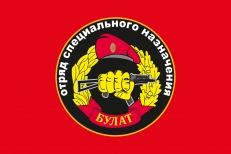 """Флаг Спецназа ВВ 29 ОСН """"Булат"""" фото"""